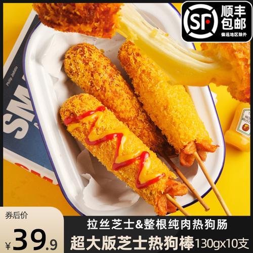 芝士热狗棒拉丝半成品油炸小吃拔丝网红韩式爆浆奶酪棒超大1.3kg