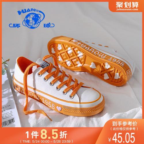 环球2021春季新款百搭爱心鞋底小脏橘帆布鞋女鞋子