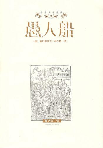 愚人船 (德)勃兰特 著;曹乃云 译 华东师范大学出版社【正版书】