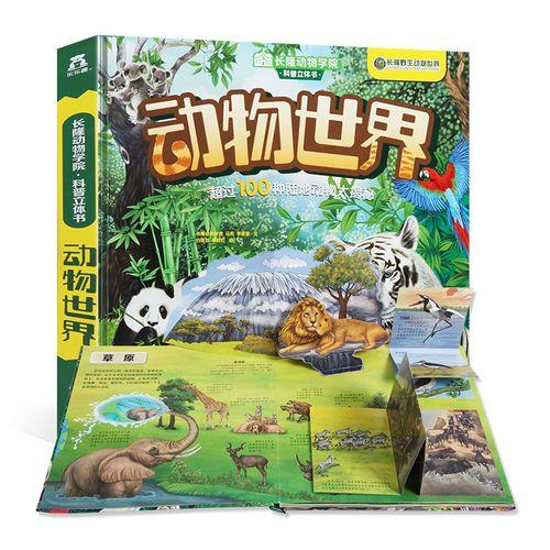 乐乐趣动物儿童图书儿童3d立体书翻翻书长隆野生动物系列科普立体书小