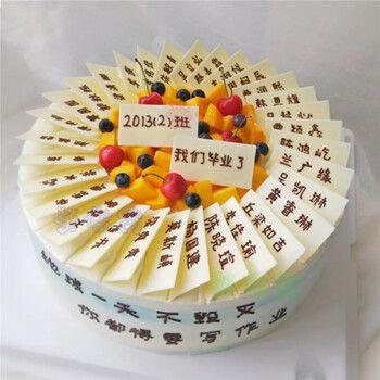 网红毕业季生日蛋糕同城同学聚会庆典升学礼名字牌蛋糕全国配送 i款