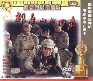 俏佳人老电影 祁连山的回声 2vcd 倪萍 王宝坤 张潮