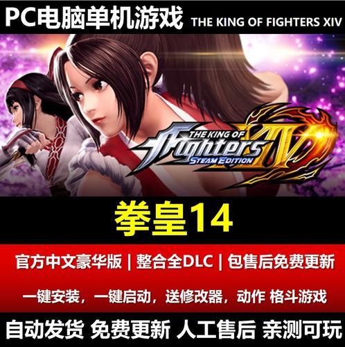 拳皇14 pc电脑单机游戏 中文版 全dlc 送修改器 街机