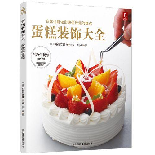 图解蛋糕设计装饰裱花技巧 学做蛋糕的书新手入门制作甜点糕点