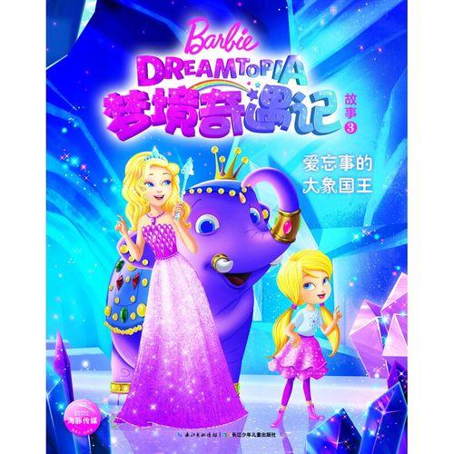 芭比·梦境奇遇记故事3:爱忘事的大象国王