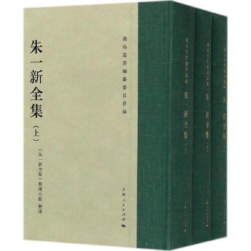 朱一新全集 《朱一新全集》整理小组 整理 上海人民