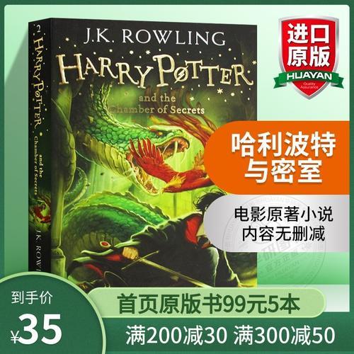 哈利波特与密室 英文原版小说 电影英语原著正版进口书籍harry potter