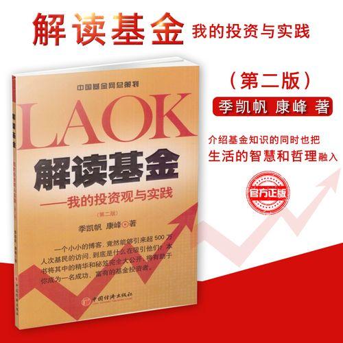 第二版 季凯帆 康峰  基金理财投资风险管理知识书籍 股票入门基础