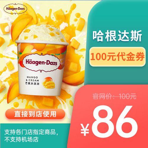 哈根达斯代金券100元兑换码仅限提领哈根达斯冰淇淋产品电子券