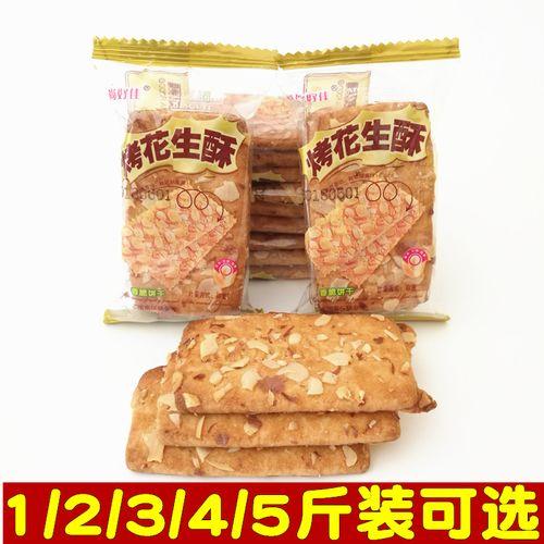 2月产维佳尚好佳烤花生酥香脆酥性饼干花生味小包休闲