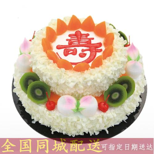 全国配送老人长辈二层双层祝寿生日蛋糕寿星宜都当阳枝江老河口枣阳