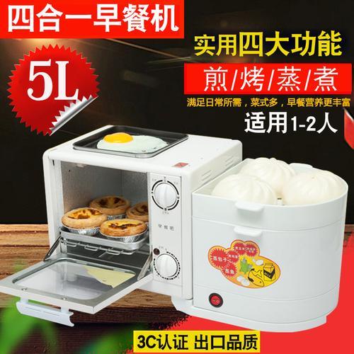早餐机多功能家用 四合一电烤箱烘焙机面包机煎煮蛋