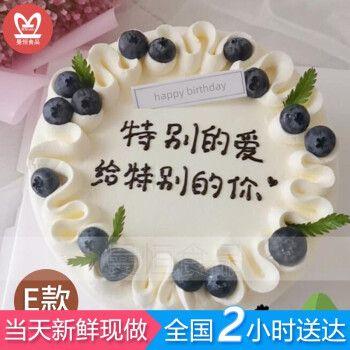 生日蛋糕全国同城配送创意小清新草莓蓝莓蛋糕预定送男朋友女朋友闺蜜