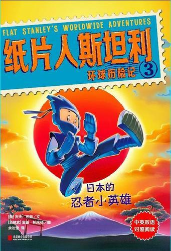 【二手9成新】纸片人斯坦利环球历险记3:日本的忍者小英雄