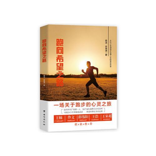 跑向希望之路         (货号:m) 蒋洁,许秀涛 9787516824283 台海出版