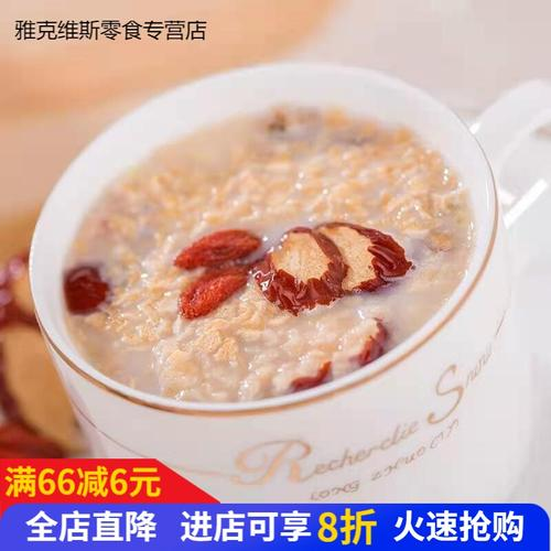 红枣牛奶燕麦片独装小包装即食燕麦冲饮小袋装早餐 粥