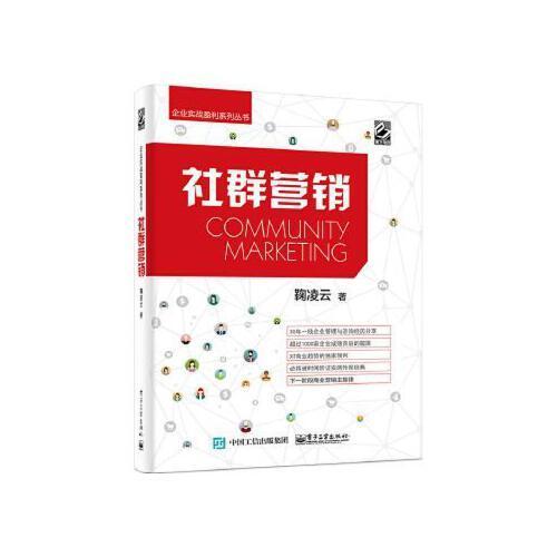 【二手9成新】玩转营销套装2册 社群营销口碑营销 互联网企业营销之道