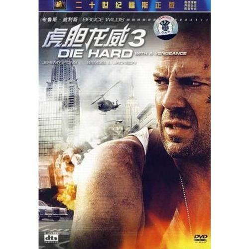 全新 泰盛文化 正版dvd9 虎胆龙威3 含全码dts 布鲁斯