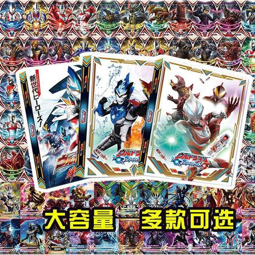 奥特曼玩具卡片册奥特曼大怪兽之战卡片儿童游戏动漫