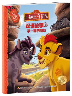 小狮王守护队双语故事3:不一样的朋友