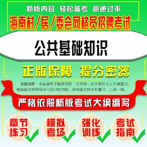 2021年海南村(居)委会网格员招聘考试(公共基础知识)题库软件历年真题