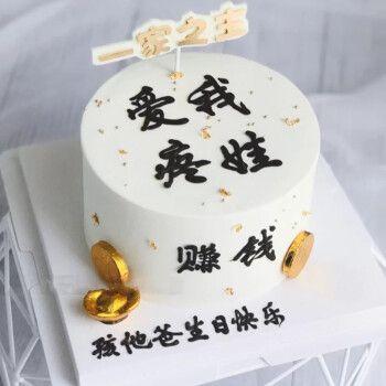 食锦谣感恩节生日蛋糕同城配送送父亲母亲老师长辈保.