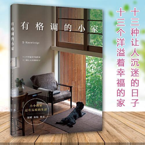 在小小的家里也能享受有品质的生活,13座迷你住宅设计过程与温暖故事