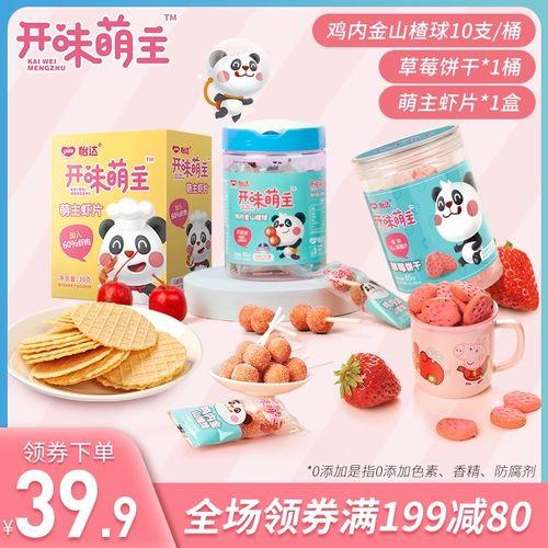 怡达开味萌主鸡内金山楂球草莓饼干虾片组合礼包宝宝