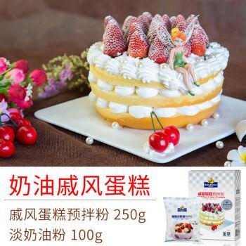7道鲜【严选好物】diy戚风蛋糕原料套餐烘焙预拌粉蛋糕材料生日套装