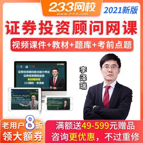 2021证券投资顾问胜任能力考试题库教材视频网课程真题李泽瑞课件