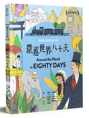 凡尔纳趣读文学经典环游世界八十天字亩文化 zbs