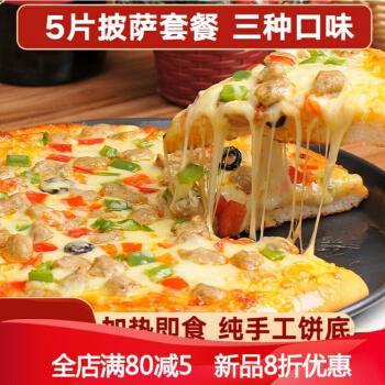 芝士奶酪培根比碎拉丝家用 培根披萨180g*3个+火腿披萨180g*1个+黑