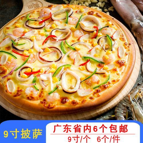 美臣9寸榴莲加热即食披萨6个/份芝士拉丝披萨西餐厅烘焙商用pizza