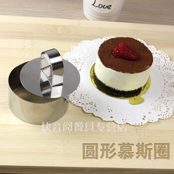不锈钢慕斯蛋糕模具小莫斯圈方形提拉米苏家用卡通饼干烘焙工具 圆形