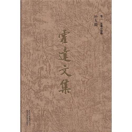 补天裂-霍达文集-卷二 长篇小说卷