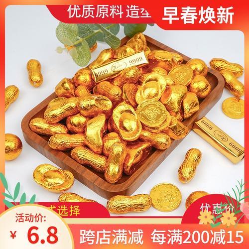 金币金元宝巧克力花生金条摆件插件可食用烘培生日