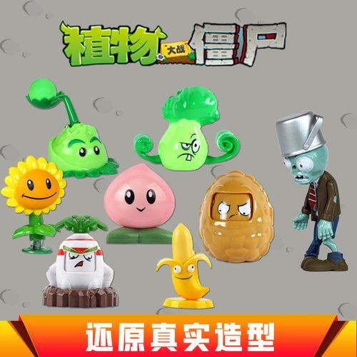 植物大战僵尸的玩具3反击套装2可发射弹向日葵香蕉