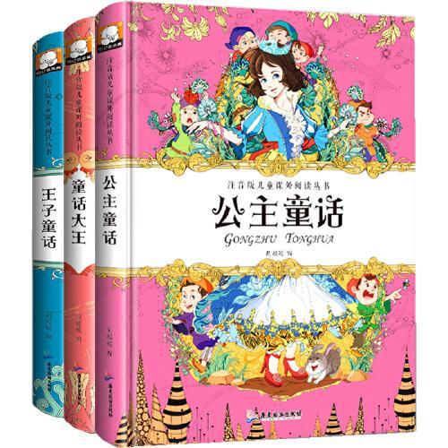 白雪公主灰姑娘与王子的故事童话大王图画书籍