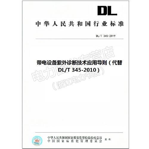 dl/t 345-2019 带电设备紫外诊断技术应用导则