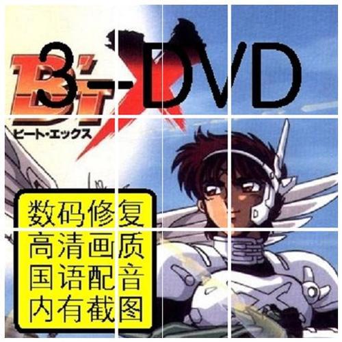 [1996]钢铁神兵btx 全25集 国语 高清修复 dvd 光碟 影碟 动画片