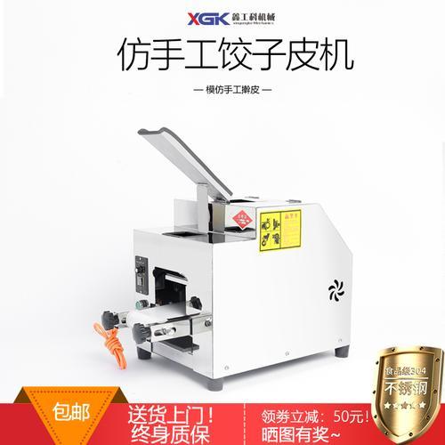 新型商用仿手工全自动饺子皮机小型家用自动擀压皮馄饨皮云吞皮机