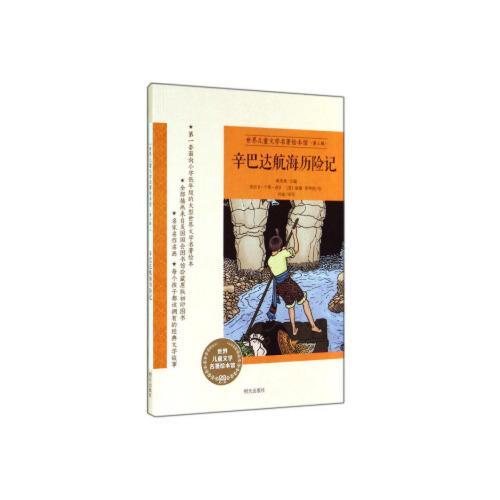 当天发货正版 世界儿童文学名著绘本馆(第二辑):辛巴达航海历险记 南