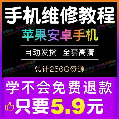 手机维修视频教程苹果安卓智能iphone4/5/6/7/8/x教学6s拆机培训