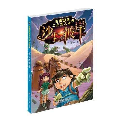 全新正版图书 蛮糖部落之巨龙之路:2:沙尘的彼岸 王菲菲 山东科学技术