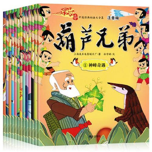 13册葫芦娃故事书注音版全套正版金刚葫芦兄弟图书绘本儿童小人书老版