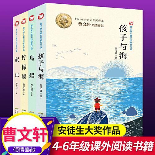 曹文轩系列儿童文学获奖作品纯美小说儿童文学读本全套4册孩子与海