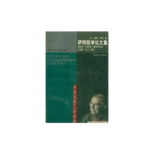 萨特哲学论文集让-保罗萨特9787539616322【直发】