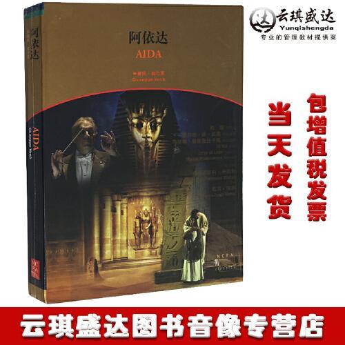 正版歌剧 阿依达dvd aida 朱塞佩·威尔第/祖宾·梅塔
