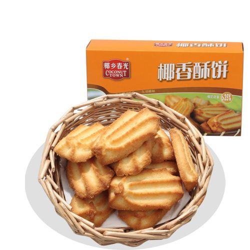 春光椰香酥饼105g 香脆饼干休闲零食 海南特产食品 椰子饼2盒包邮