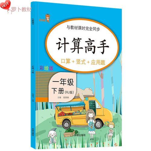 练习题算数本数学天天专项练通关 乐学熊-计算高手(一年级下册)